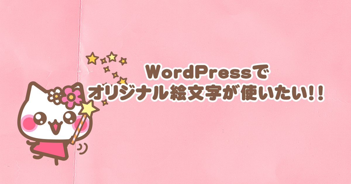 WordPressでオリジナルの自作絵文字を使えるプラグインがあった!