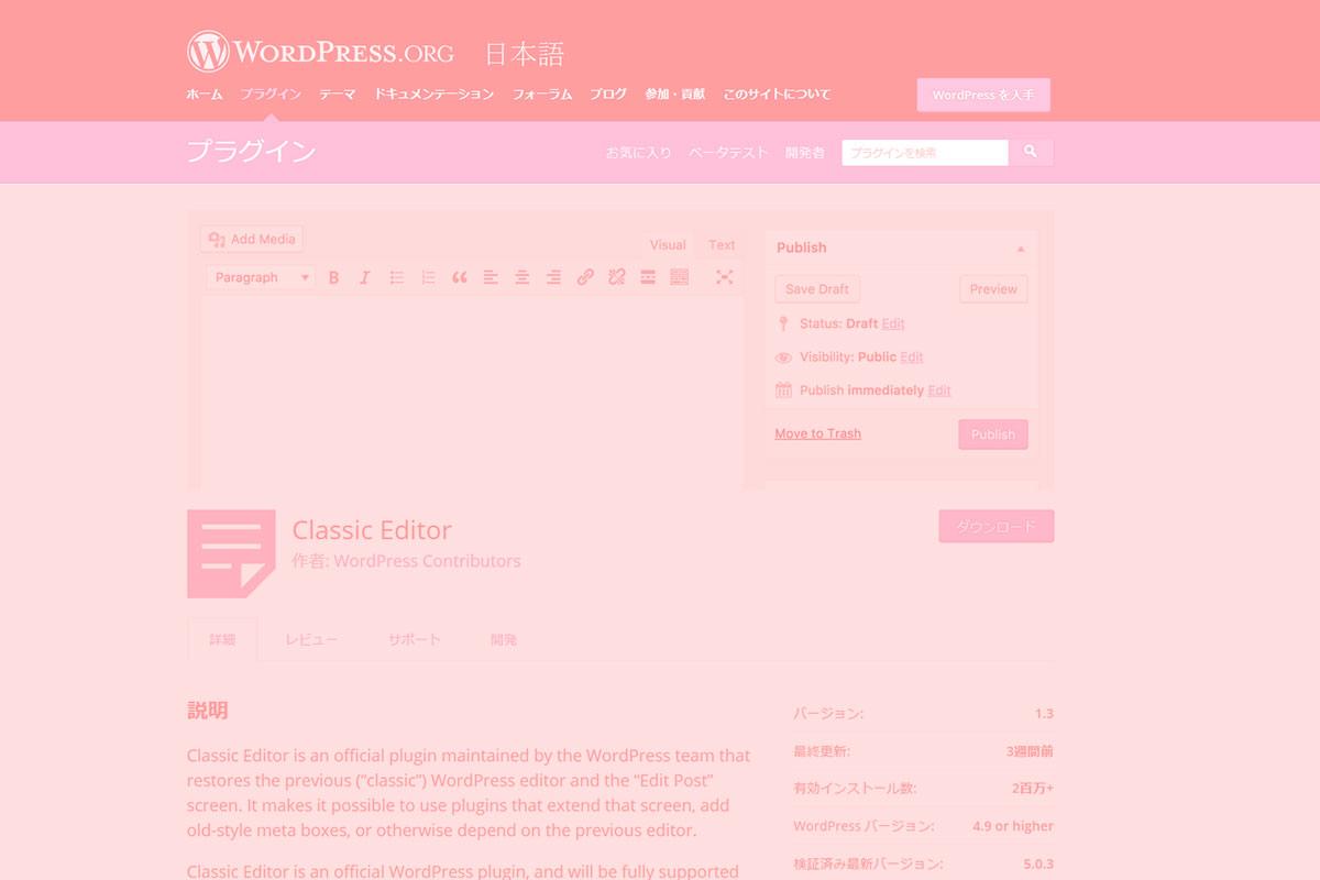 WordPressで以前のエディターが使いたい!プラグイン「Classic Editor」
